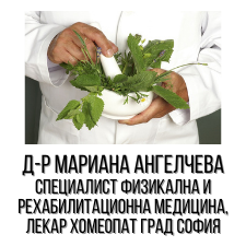 Д-р Мариана Ангелчева – специалист физикална и рехабилитационна медицина, лекар хомеопат град София