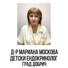 Д-р Мариана Москова - детски ендокринолог град Добрич