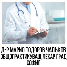 Д-р Марио Тодоров Чалъков - Общопрактикуващ лекар град София