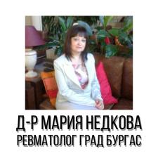 Д-р Мария Недкова - Ревматолог град Бургас