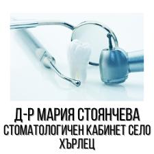 Д-р Мария Стоянчева - Стоматологичен кабинет село Хърлец