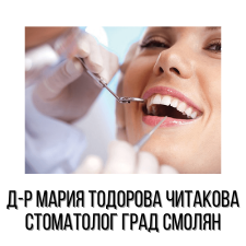Д-р Мария Тодорова Читакова - Стоматолог град Смолян