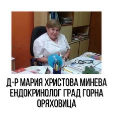 Д-р Мария Христова Минева - Ендокринолог град Горна Оряховица