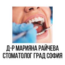 Д-р Марияна Райчева - Стоматолог град София