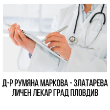 Д-р Румяна Маркова - Златарева - Личен лекар град Пловдив