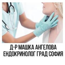 Д-р Машка Ангелова - ендокринолог град София