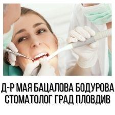 Д-р Мая Бацалова Бодурова - Стоматолог град Пловдив