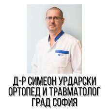Д-р Симеон Урдарски - Ортопед и травматолог град София
