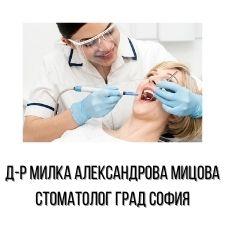 Д-р Милка Александрова Мицова - Стоматолог град София