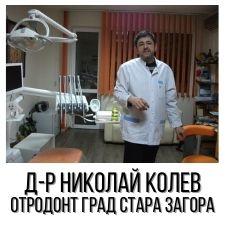 Д-р Николай Колев - Отродонт град Стара Загора