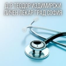 Д-р Теодор Издимирски - Личен лекар град София