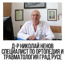 Д-р Николай Ненов - Специалист по ортопедия и травматология град Русе