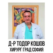 Д-р Тодор Кошов – Хирург град София