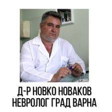 Д-р Новко Новаков - Невролог град Варна