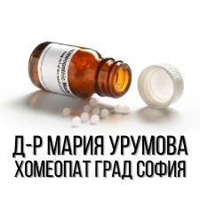Д-р Мария Урумова - Хомеопат град София