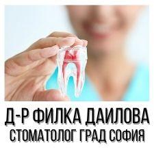 Д-р Филка Даилова – Стоматолог град София