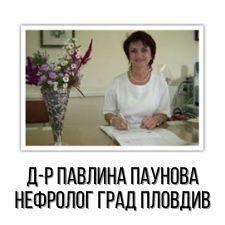 Д-р Павлина Паунова - Нефролог град Пловдив