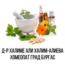 Д-р Халиме Али Халим-Алиева – Хомеопат град Бургас