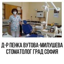 Д-р Пенка Вутова-Милушева - Стоматолог град София
