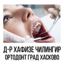 Д-р Хафизе Чилингир - ортодонт град Хасково