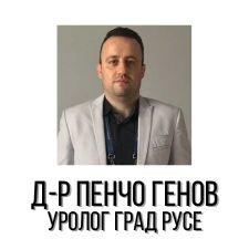 Д-р Пенчо Генов - Уролог град Русе