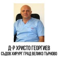 Д-р Христо Георгиев – Съдов хирург град Велико Търново