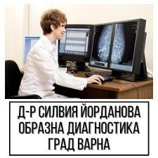 Д-р Силвия Йорданова - образна диагностика град Варна