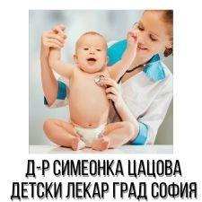 Д-р Симеонка Цацова - Детски лекар град София
