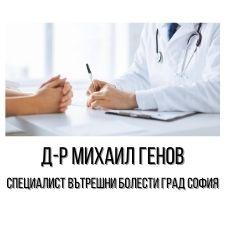 Д-р Михаил Генов – Специалист вътрешни болести град София