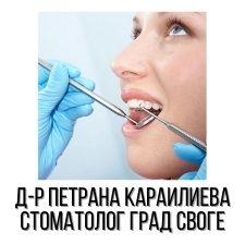 Д-р Петрана Караилиева - Стоматолог град Своге