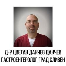 Д-р Цветан Данчев Данчев - Гастроентеролог град Сливен