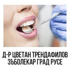 Д-р Цветан Трендафилов - Зъболекар град Русе
