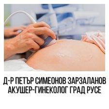 Д-р Петър Симеонов Зарзаланов - Акушер-гинеколог град Русе