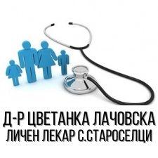 Д-р Цветанка Лачовска - Личен лекар с.Староселци