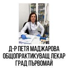 Д-р Петя Маджарова - Общопрактикуващ лекар град Първомай