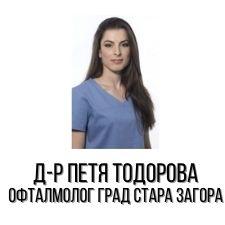 Д-р Петя Тодорова - Офталмолог град Стара Загора