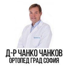Д-р Чанко Чанков – Ортопед град София