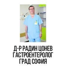 Д-р Радин Цонев – Гастроентеролог град София