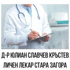 Д-р Юлиан Славчев Кръстев – Личен лекар Стара Загора