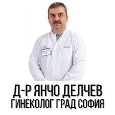 Д-р Янчо Делчев - Гинеколог град София