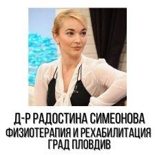 Д-р Радостина Симеонова - Физиотерапия и рехабилитация град Пловдив