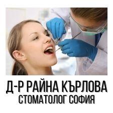 Д-р Райна Кърлова - Стоматолог град София