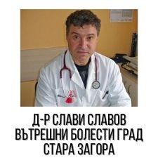 Д-р Слави Славов - Вътрешни болести град Стара Загора