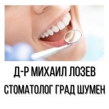 Д-р Михаил Лозев - Стоматолог град Шумен