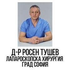 Д-р Росен Тушев - Лапароскопска хирургия град София