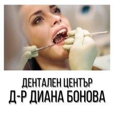 Дентален център - Д-р Диана Бонова град Хасково