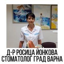 Д-р Росица Йонкова - стоматолог град Варна