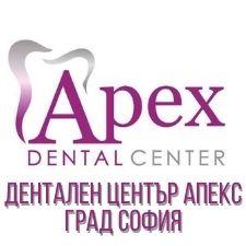 Дентален център АПЕКС град София