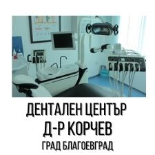 Дентален център Д-р Корчев град Благоевград