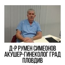 Д-р Румен Симеонов - Акушер-гинеколог град Пловдив